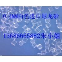 尼龙砂图片0.4mm透明进口尼龙砂塑料砂塑胶砂电木胶木去毛刺