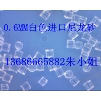 0.6MM白色透明进口尼龙砂塑胶砂塑料砂尼龙颗粒