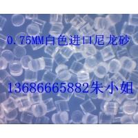 0.75/0.8mm白色透明进口尼龙砂塑胶砂塑料砂尼龙粒子电