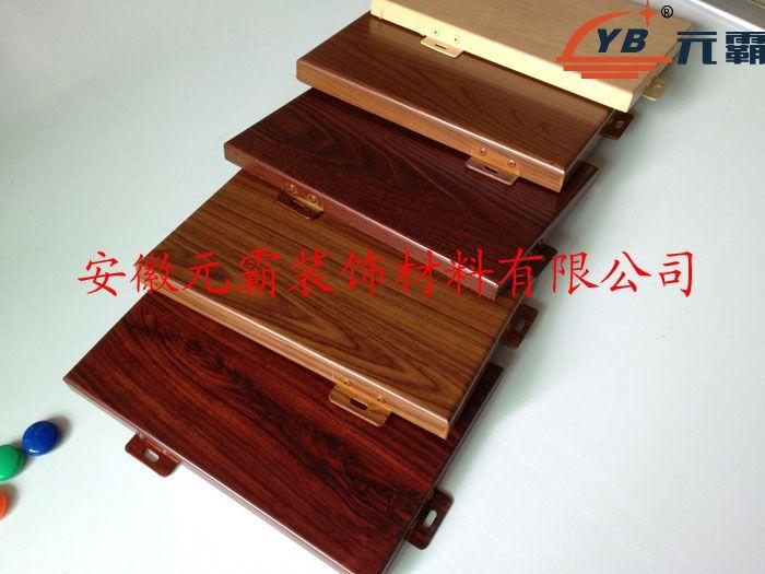 安徽元霸木纹氟碳铝单板