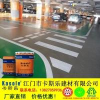 环氧地坪漆-环氧砂浆地坪-地下室停车场环氧地坪