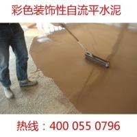 ★彩色水泥自流平地面★面层自流平水泥砂浆地坪价格