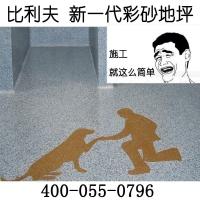 比利夫 环氧树脂自流平环氧彩砂地坪漆