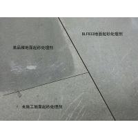 水泥地坪起沙怎么办快用BLF839地面起砂固化剂