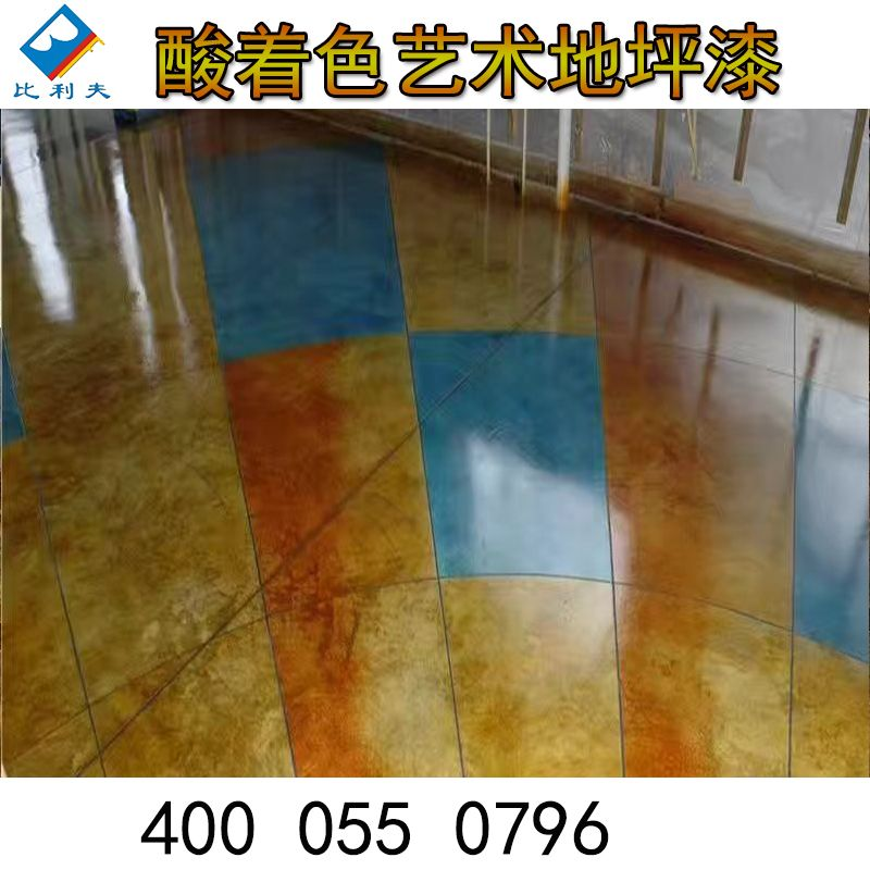 比利夫混凝土酸着色剂地坪材料厂家直销
