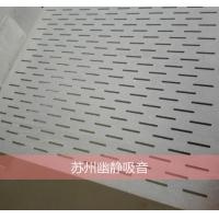 幽静供应水泥穿孔吸音板,隔音吊顶水泥板C01