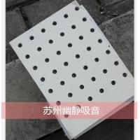 供应硅酸钙穿孔吊顶板/喷涂吸音板/墙体装饰板Y15