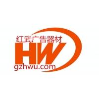 廣州市宏武廣告器材有限公司