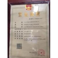 中山市华溢众志装饰材料有限公司营业执照