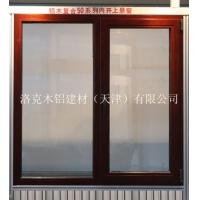 铝木门窗|阳光房|封阳台|高档门窗-天津洛克木铝建材