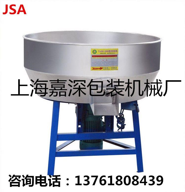 供应(定做)塑料拌料机混色机 注塑机配件搅拌机 拌料机