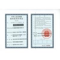 郑州德斯普组织机构代码证_副本