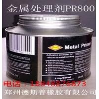 金属处理剂 金属底漆 金属底胶