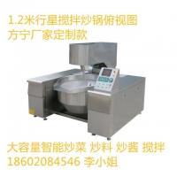 方宁1米锅炒菜机 机器人炒菜机