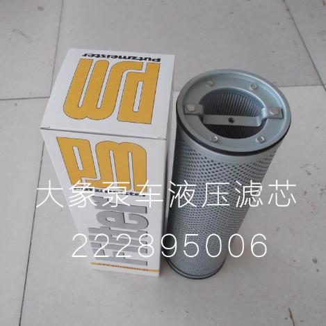 专业生产222895006大象泵车液压油滤芯
