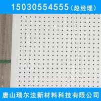穿孔硅酸钙板、穿孔吸音硅酸钙板、瑞尔法穿孔硅酸钙板