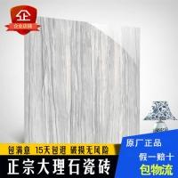 第一时尚大理石瓷砖木纹灰
