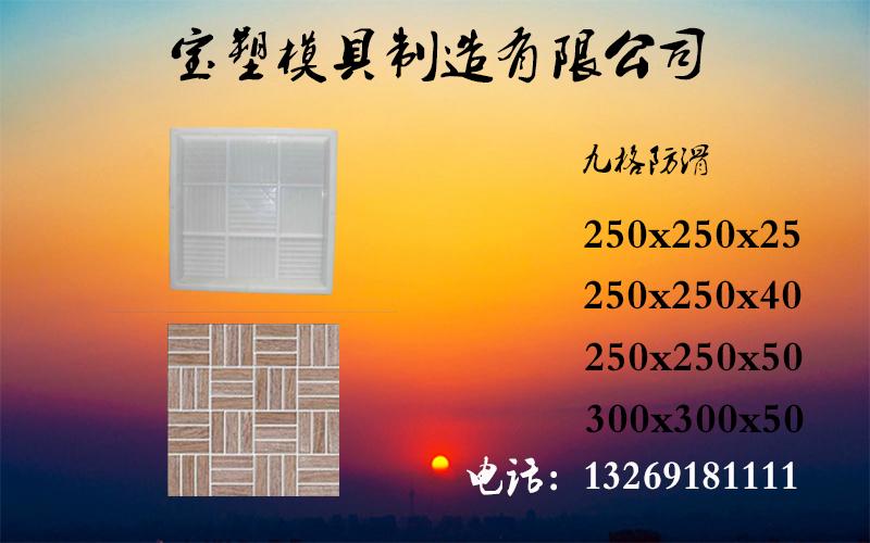 彩砖模具_九格防滑彩砖模具