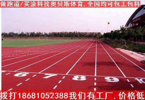 300米跑道,透气型塑胶跑道