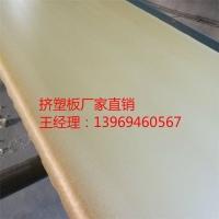 保温隔热挤塑板 山东b1级挤塑板 挤塑板价格 xps挤塑板