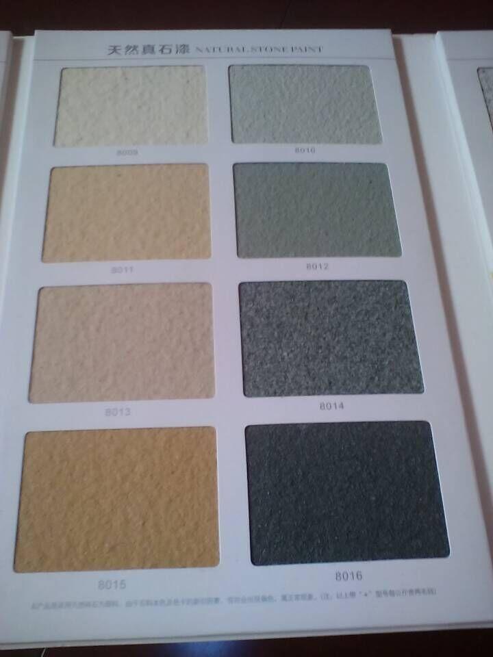 质感刮砂漆批发厂家外墙建筑刮砂漆价格欢涂居漆