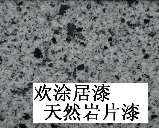 天然岩片漆厂家招商加盟弹性岩片漆价格欢涂居外墙涂料