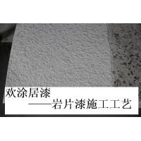 外墙涂料代理岩片漆厂家批发欢涂居岩片漆品牌