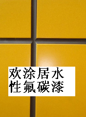 广东氟碳漆厂家水性内外墙氟碳涂料报价批发