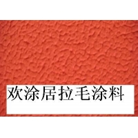 欢涂居质感漆价格建筑质感涂料批发拉毛漆刮砂漆颗粒漆