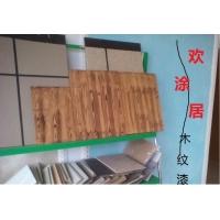 水泥墙面木纹漆厂家批发内外墙仿木纹漆施工介绍