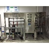 软胶囊生产用水设备,符合国家药典标准纯化水设备
