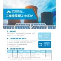 工商业屋顶发电系统---山东新华联智能光伏
