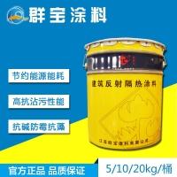 供应反射隔热涂料外墙弹性涂料、保温涂料、热反射隔热涂料