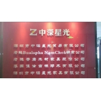 深圳市中深星光贸易有限公司