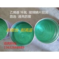 电厂耐高温防腐玻璃鳞片涂料/高温玻璃鳞片胶泥