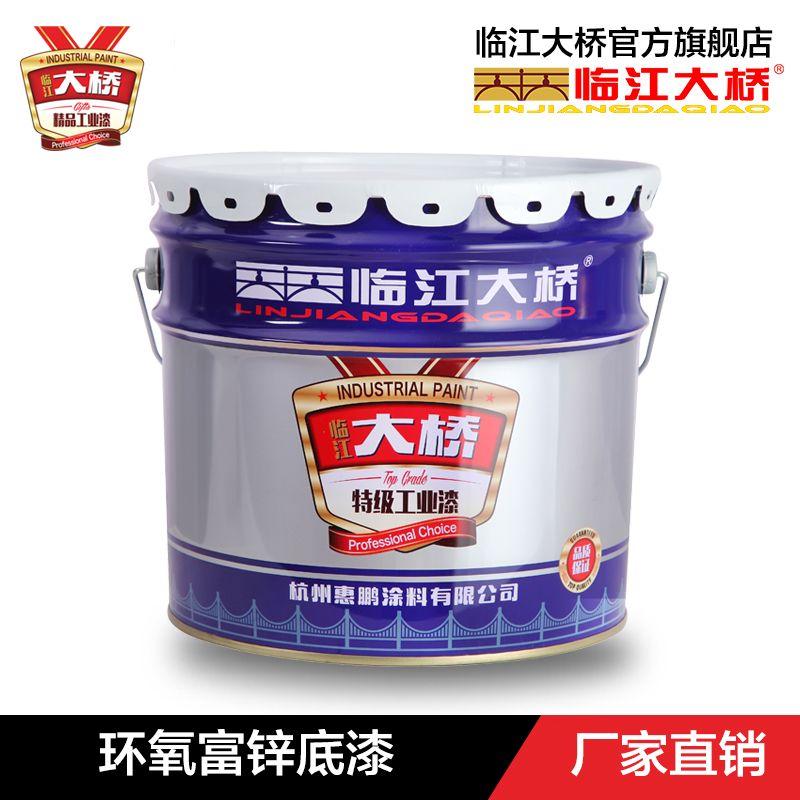 正品批发 临江大桥牌H06-3环氧富锌底漆22kg