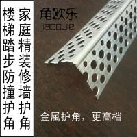 金属护角条 护墙角 金属护角线 包角金属护角