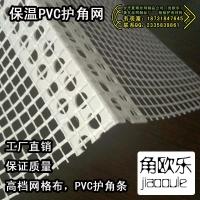 20厘米粘塑料护角条 pvc保温护角条 外墙保温护角网