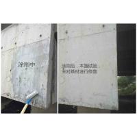 清水混凝土色差修复剂