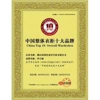 2015中国整体衣柜十大品牌