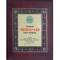 中国衣柜行业十大品牌