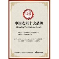 中国衣柜影响力十大品牌
