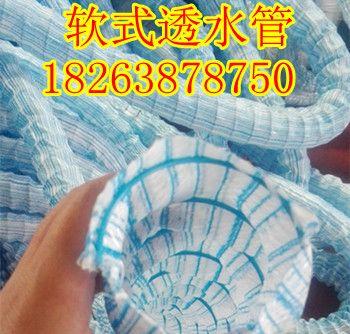 福建软式透水管  莆田透水软管价格
