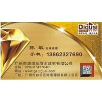 广东防水材料厂家  防水十大品牌  供应涂料材料