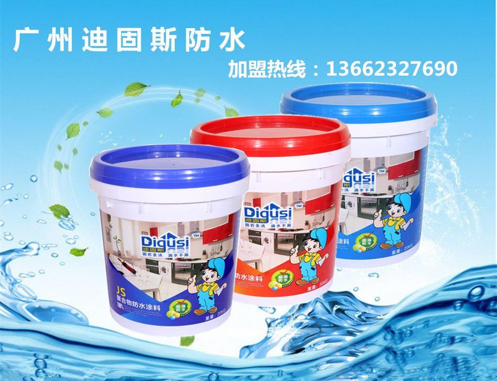家装防水十大品牌