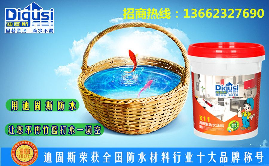 家装防水材料十大品牌