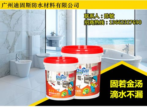 防水涂料十大品牌  迪固斯防水涂料厂家