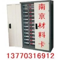 效率柜,多抽屉零件柜,多抽屉文件柜- 13770316912