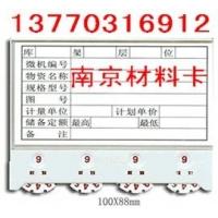 磁性材料卡、物资标牌、磁性库位卡、塑料标牌-13770316