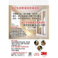 3M专利ECC-4000卫生间易清洁环保涂层